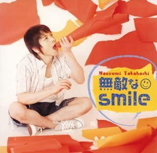 Muteki na Smile