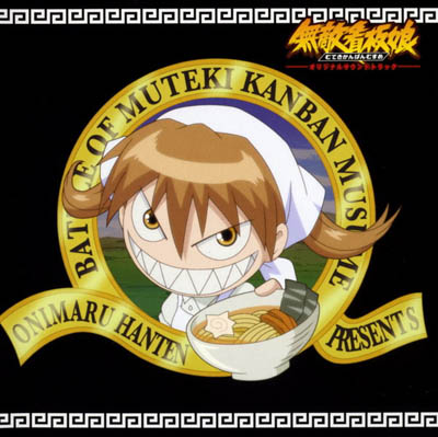 Muteki Kanban Musume