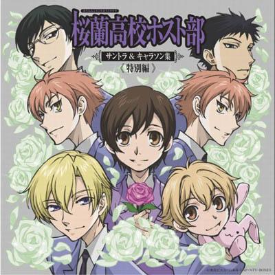 Ouran Koukou Host Club Soundtrack & Character Shuu (Tokubetsuhen)