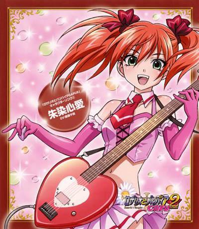 Rosario to Vampire Capu2 Character Song 2 Shuzen Kokoa