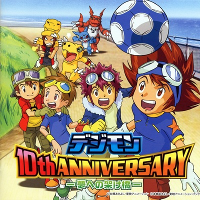 Digimon 10th Anniversary: Yume e no Kakehashi