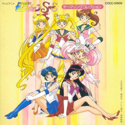 Bishoujo Senshi Sailor Moon SuperS: Theme Song Collection