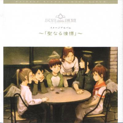 Haibane Renmei Image Album: Seinaru Doukei