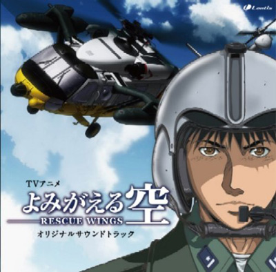 Yomigaeru Sora: Rescue Wings Original Soundtrack