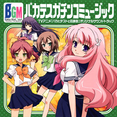 Baka to Test to Shoukanjuu Original Soundtrack