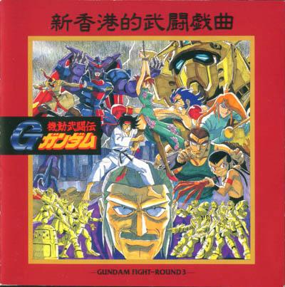 Kidou Butouden G Gundam Gundam Fight: Round 3