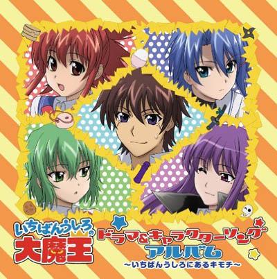 Ichiban Ushiro no Daimaou Drama & Character Song Album: Ichiban Ushiro ni Aru Kimochi