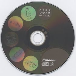 Haibane Renmei Out of Tracks Puchi no Ne