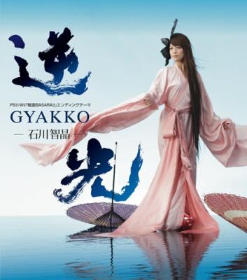 Gyakkou