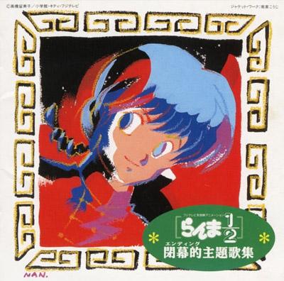 Ranma 1/2 Ending Shudaika Shuu
