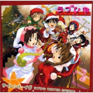 Silent Eve: Love Hina Winter Special