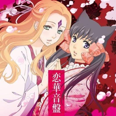 Otome Youkai Zakuro Original Soundtrack: Koi Hana Onban