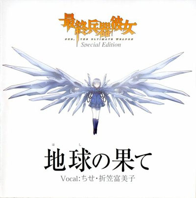 Saishuuheiki Kanojo She, The Ultimate Weapon Special Edition