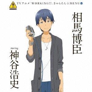 Working!! Chara Song Menu 5: Souma Hiroomi starring Kamiya Hiroshi
