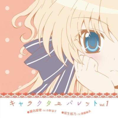 Mashiro-iro Symphony Character Palette Vol. 1