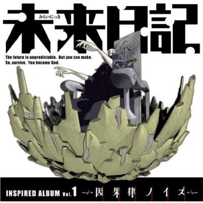 Mirai Nikki Inspired Album Vol. 1: Ingaritsu Noise
