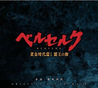Berserk: Ougon Jidai Hen I - Haou no Tamago Original Soundtrack
