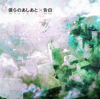 Bokura no Ashiato x Kokuhaku