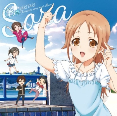 Tari Tari Character Song Album Sora Ban: Miagetari, Habataitari