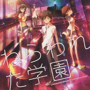 Nerawareta Gakuen Original Soundtrack