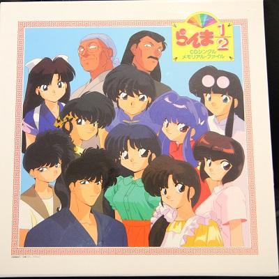 Ranma 1/2 CD Singles Memorial File