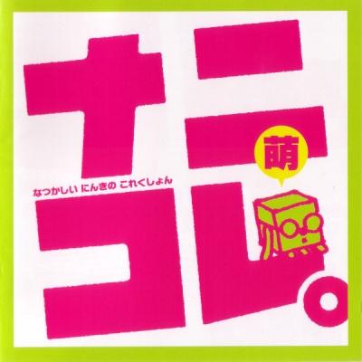 Nani Kore. Moe (Natsukashii Ninki no Collection) - Girls Unit Compilation