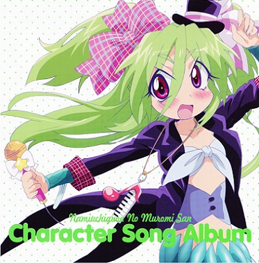 Namiuchigiwa no Muromi-san Character Song Album