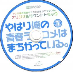 Yahari Ore no Seishun Love Come wa Machigatteiru. Original Soundtrack