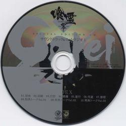 Ga-Rei Zero Special Edition CD: Soundtrack & Net Radio 1