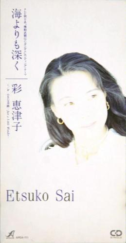 Umi Yori mo Fukaku