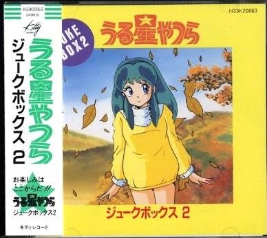 Urusei Yatsura Jukebox 2