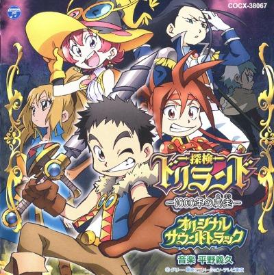 Tanken Driland: 1000 Nen no Mahou: Original Soundtrack