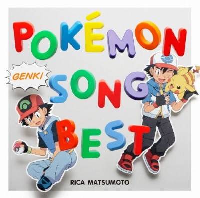 Matsumoto Rika ga Utau Pokemon Song Best