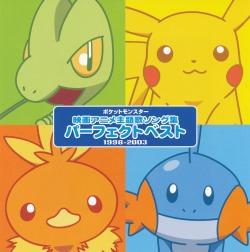 Pocket Monsters Eiga Anime Shudaika Song Shuu Perfect Best (1998-2003)
