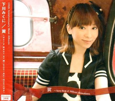 Tsubasa: Very Best of Mikuni Shimokawa