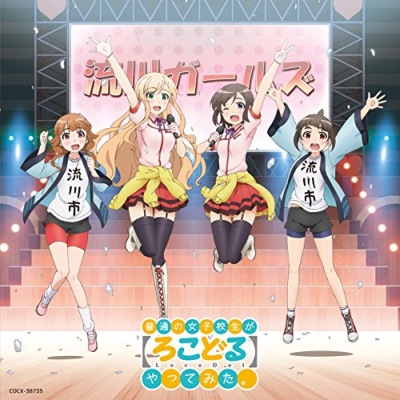 Futsuu no Joshikousei ga [Locodol] Yattemita. Vocal Album: Idol, Yattemasu!