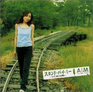 Stand By Me: Hitogurashi no Bouken