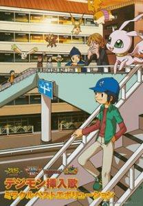 Digimon Sounyuuka Miracle Best Evolution