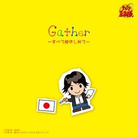 Gather: Subete Dakishimete