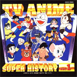 TV Anime Super History Vol. 1