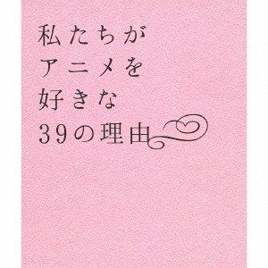 Watashi-tachi ga Anime o Suki na 39 no Riyuu