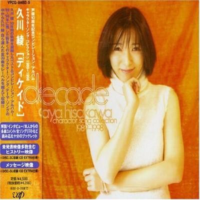 Decade: Aya Hisakawa Character Song Collection 1989-1998