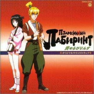 Honoo no Labyrinth Original Soundtrack