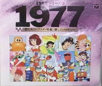 19xx Series 1977 Bokutachi no (Anime Tokusatsu) Natsukashi no Melody