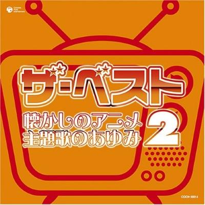 The Best Natsukashi no Anime Shudaika no Ayumi 2