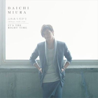 Fureau Dake de: Always with You / It`s the Right Time