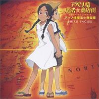 Abenobashi Mahou Shoutengai Original Soundtrack