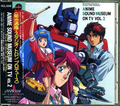 Anime Sound Museum on TV Vol. 2