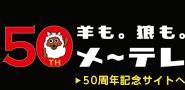 Nagoya TV Housou