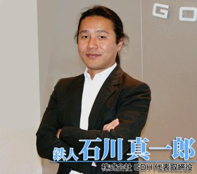 Shin`ichirou Ishikawa